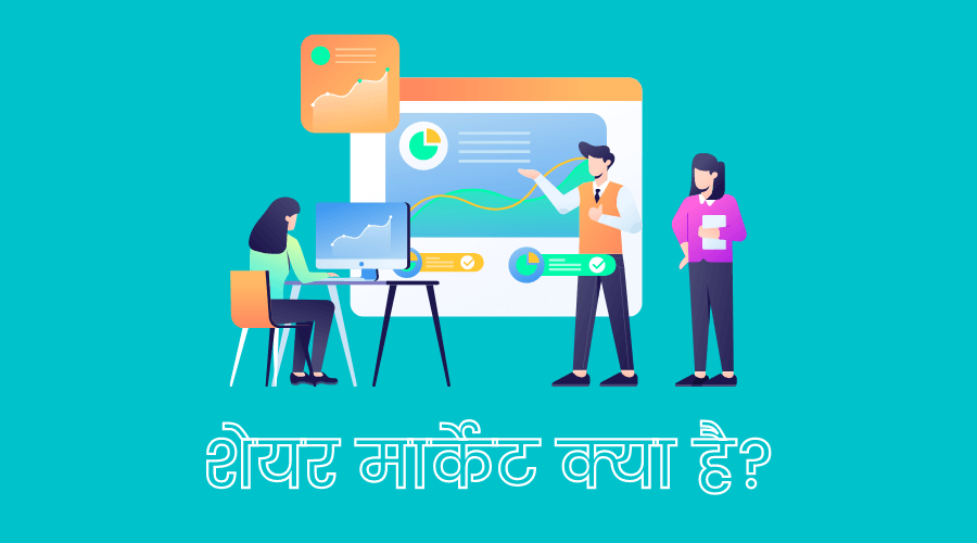 share market stock market in hindi